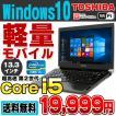 東芝 dynabook R731 13.3型ワイド ノートパソコン Corei5 2520M メモリ4GB HDD250GB 13.3インチワイド 無線LAN Windows10 Home 64bit Kingsoft WPS Office付き