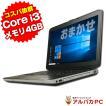 中古 ノートパソコン ノートPC Windows10 おまかせノートPC Corei3 メモリ4GB HDD250GB DVDROM 15型ワイド Office付き 竹