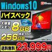 中古 ノートパソコン ノートPC Windows10 おまかせノートPC Corei5 メモリ4GB 新品SSD240GB DVDROM 15型ワイド Office付き 松
