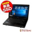 中古 ノートパソコン 新品SSD120GB搭載 Windows10 おまかせノートPC Core世代 Celeron以上 メモリ4GB DVDROM 14型ワイド以上 Office付き