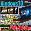 超高速!新品SSD480GB+大容量メモリ8GB Windows10 店長おまかせノートパソコン 15型ワイド Corei5 DVDROM 無線LAN Office付き 中古 極