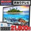 訳あり品 中古 SHARP AQUOS LC-32H11 32V型 液晶テレビ ブラック 地上デジタル BSデジタル 110度CSデジタル HDMI リモコン・B-CASカード付属 シャープ アクオス