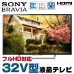 中古 SONY BRAVIA KJ-32W730C 32V型 液晶テレビ ブラック 地上デジタル BSデジタル 110度CSデジタル HDMI フルHD 純正リモコン・B-CASカード付属
