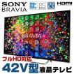 SONY BRAVIA KDL-42W800B 42V型 液晶テレビ ブラック 地上デジタル BSデジタル 110度CSデジタル HDMI フルHD 純正リモコン・B-CASカード・純正壁掛け金具 中古