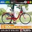 イグニオ(IGNIO) 電動ハイブリッド自転車 シティタイプ デラックス :ワイン×レッド (IG シティDX)