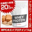 プロテイン ホエイ WPC 1kg キャラメル アルプロン アミノ酸 筋トレ 約50食分 タンパク質含有量約70%