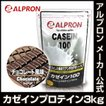 プロテイン カゼイン 3kg チョコレート アルプロン ア...