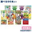 カゴメ 選べる野菜ジュース4ケースセット(24本入x4ケース) 送料無料 別途送料地域あり