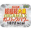 ペヤング 超超超大盛やきそば GIGAMAX ガーリックパワー 401g ×8個×1箱