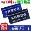 【起業応援セール】古物商プレート 簡易スタンド付(...