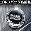 ゴルフ 丸型 円弧文字DX ネームプレートクリア バックプレート付/DM便 送料無料
