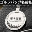 ゴルフ 丸型 円弧文字DX ネームプレートホワイト/DM便 送料無料