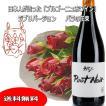 特別な日は特別なお祝い!ワインと花セット