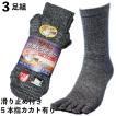 踏ん張りがきく滑り止め付のびのび五本指靴下 杢3足組メンズソックス24.5〜27cm かかと、つま先補強糸 軍足 616R