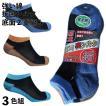 吸湿シルクで蒸れずに快適靴下 破れにくく安全靴に最適強い綿 2重底先丸3足組メンズソックスくるぶし丈25〜27cm 軍足 SS763