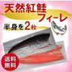 紅鮭 塩鮭 鮭 天然紅鮭 紅鮭フィレ 甘口 1枚約1kg 2枚入り合計約2kg 魚介類、海産物 焼き魚