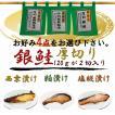 銀鮭 銀シャケ 鮭 選べる 漬け焼き 4パック 西京漬け塩糀漬け粕漬け
