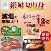 鮭 さけ 銀鮭 銀サケ 塩鮭切り身 約80g×5 3パック(約1.2kg) 真空パック 備蓄 魚介類、海産物 お弁当
