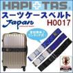 【OUTLET】スーツケースベルト サッカー日本代表チームモデル HAPI+TAS ハピタス