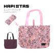 ミニトートバッグ ミニバッグ minibag 折り畳み可 HAPI+TAS ハピタス siffler シフレ H0075