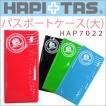 パスポートケース(大) パスポートカバー ハピタス シフレ HAP7022