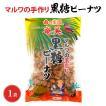 黒糖ピー170g マルワ物産 奄美大島 お菓子 お土産