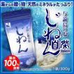 天然 自然塩 300g 天然塩 ヨロン島 じねん塩 しお 調味料 奄美大島