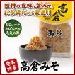 味噌 みそ 粒味噌 味噌 高倉粒みそ1kg ミソ 奄美大島