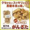 黒砂糖 ガンザタ みちのしま農園 210g 喜界島 奄美大島 黒糖 お菓子 お土産