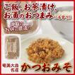 味噌 みそ かつおみそ 味噌 小 120g ミソ ヤマア 奄美大島