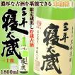 奄美 黒糖焼酎 三年寝太蔵 30度 一升瓶 1800ml 古酒 ギフト 奄美大島 お土産