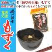 もずく 沖縄 竹山食品 500g お土産 もずく酢 奄美大島