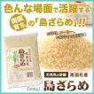 黒糖 島ザラメざらめ 島ざらめ糖500g ザラメ 奄美食産 奄美大島