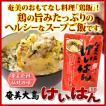 奄美 雑炊 けいはん 鶏飯の素 1人前 ヤマア スープごはん フリーズドライ 奄美大島 お土産