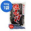 もずく奄美大島 笠利水産 500g モズク