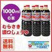 醤油 九州 しょうゆ カネヨ醤油 かねよしょうゆ むらさき濃口しょうゆ 濃口醤油 1000ml×6本 ギフト お中元
