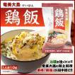 奄美大島 鶏飯 けいはん1袋 鶏飯の素 開運酒造 フリーズドライ スープごはん