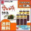 九州 しょうゆ 醤油 カネヨ 九州醤油 母ゆずり うすくち醤油 かねよしょうゆ 薄口醤油 1000ml×6本 ギフト お中元