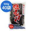 もずく 沖縄 笠利水産 500g×40袋 20kg モズク 奄美大島