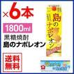 奄美 黒糖焼酎 島のナポレオン 紙パック1800ml×6本 2...