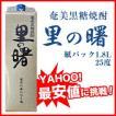 奄美黒糖焼酎 里の曙 25度 1.8L 紙パック