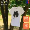 ニット帽 ネコTシャツ XS〜Lサイズ 白 ホワイト トラ猫 メンズ レディース カワイイ ユニーク