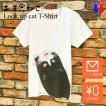 猫と目が合う!? 下からネコTシャツ XS〜Lサイズ 白 ホワイト メンズ レディース 半袖 厚手