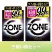生感覚コンドーム ZONE ゾーン 10個入+6個入(2箱セット)コンドー ム 避妊具 スキン 送料無料 生 こんどーむ