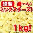 チーズ 1kg 業務用 アンブロシアのミックスシュレッドチーズ 1kg(cheese ミックスチーズ シュレッド)