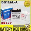 DB12AL-A ACデルコ バイク バッテリー Delco GM12AZ-3A-2 GM12AZ-3A-1 YB12AL-A2 FB12AL-A 互換 純正品