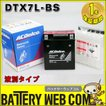 DTX7L-BS ACデルコ バイク バッテリー Delco YTX7L-BS GTX7L-BS FTX7L-BS 互換 純正品 傾斜搭載不可 横置き不可