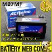 M27MF ACデルコ ボイジャー ディープサイクル 車 バッテリー マリン用 メンテナンスフリー Ac Delcoバッテリー 自動車 船舶用 エレベータ 1年保証 釣り 米車用