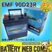 90D23R アトラス EMF シリーズ 自動車 用 バッテリー エコ 充電制御 車 ECO 3年保証 エコカー 発電制御