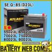 アイドリングストップ車用 バッテリー Q-85 D23L ATLASBX Start Stop アトラス SE Q85 55D23L 65D23L 70D23L 75D23L 80D23L 90D23L 互換 送料無料